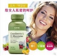 GNC蔓越莓效果怎么样 分析GNC蔓越莓作用与功效