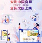 安利中国官网全新改版上线 安利中国官网怎么样