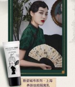安利雅姿保湿气垫粉底液和妆前隔离乳打造民国妆容