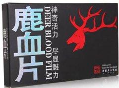 鹿血片价格多少钱一盒 正品鹿血片的作用是什么?