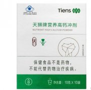 天狮营养高钙冲剂价格多少钱一盒  解析天狮营养高钙